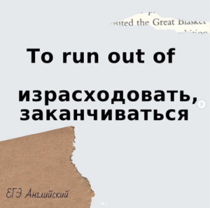 to run out of по английски